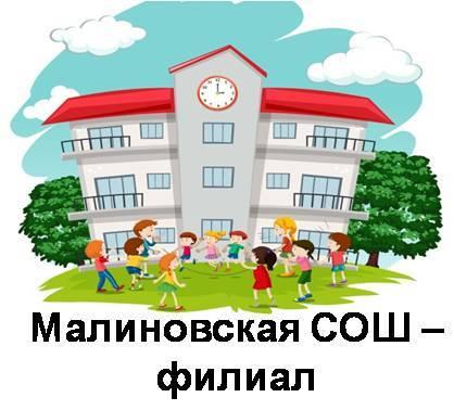 Страница Малиновской СОШ